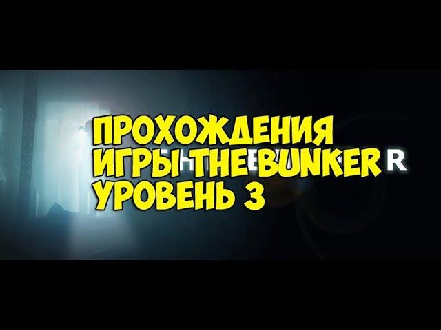 Прохождения игры The Bunker Уровень 3