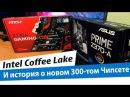 ТАК СОВМЕСТИМ Coffee Lake c Чипсетом Z170 и Z270 или нет