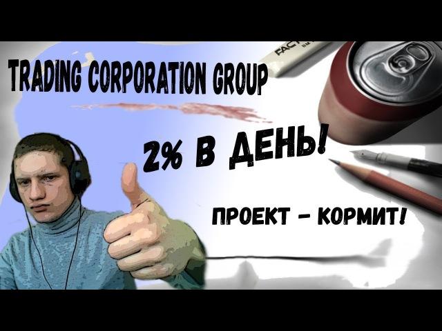 TRADING CORPORATION GROUP - ПАССИВНЫЙ ЗАРАБОТОК ДЕНЕГ НА ИНВЕСТИЦИЯХ В ИНТЕРНЕТЕ