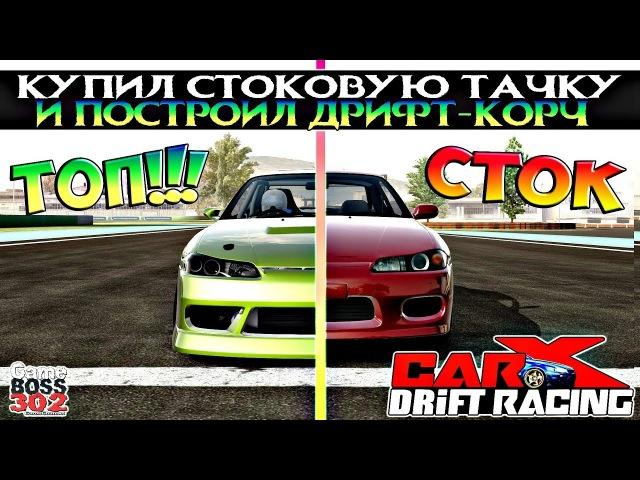 CarX Drift Racing (ПК)   Купил стоковую СЛИВУ и построил ДРИФТ-КОРЧ   Супер-мод