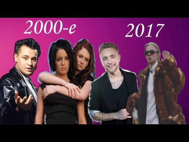 КАК МЕНЯЛИСЬ ХИТЫ 2000 2017 ГГ 68 ПЕСЕН