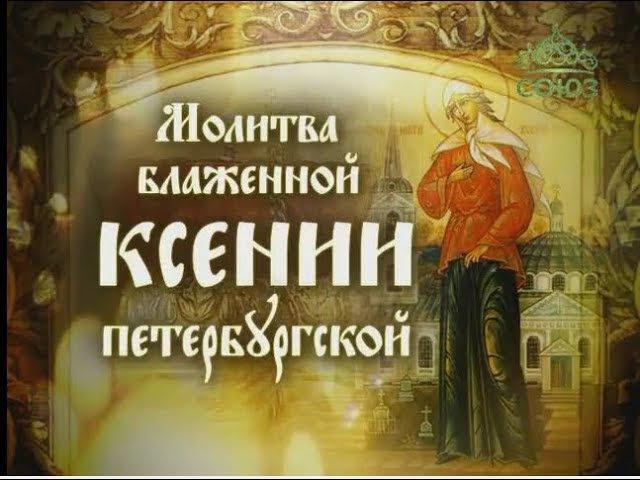 Молитва к блаженной Ксении Петербургской