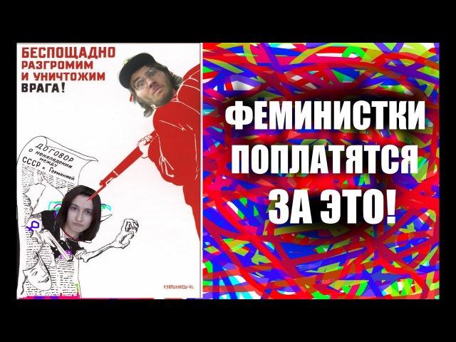 О бане канала Михаила Н феминистками.