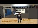 Система гаражей в ГТА КРМП. Обзор сервера Onyx - GTA Криминальная Россия по сети.
