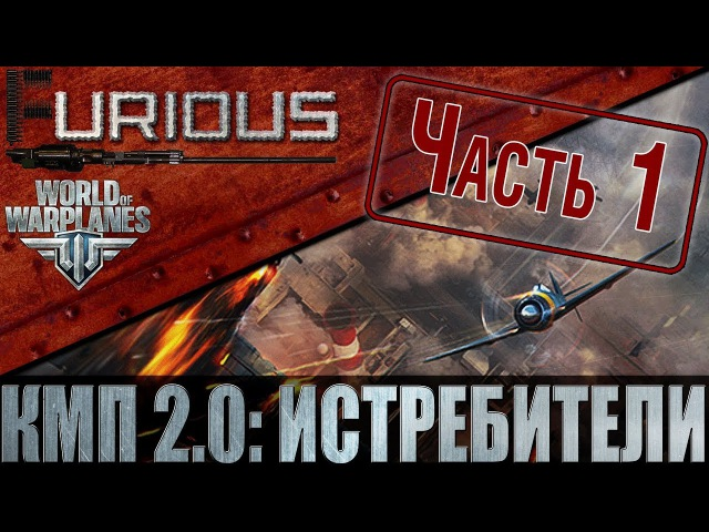 Курс молодого пилота World of Warplanes 2.0: истребители. Часть 1.