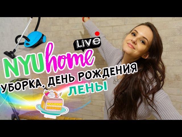 УБОРКА | ЗАВЕРШАЕМ РЕМОНТ | ДЕНЬ РОЖДЕНИЯ ЛЕНЫ | NYU HOME LIVE 🏡🔴