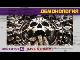 Демонология суккубы, лярвы и прочий зоопарк