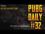 PUBG DAILY #32   Drainys благодарит Playerunknown / Попрыгунчик на мотоцикле   Лучшие моменты PUBG