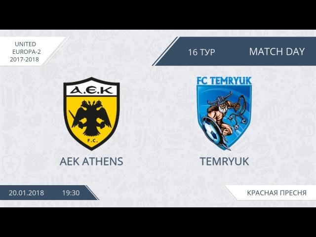 AFL18. Europa. D-2. AEK - Temryuk