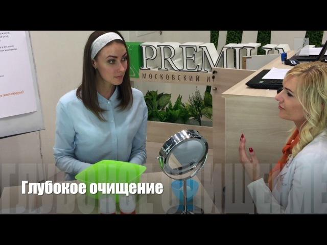 Процедура «Безупречная матовость», Салонная Косметика PREMIUM