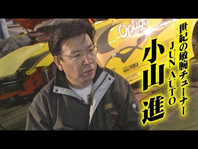 Video Option VOL.147 — 世紀の敏腕チューナー ゴッドハンド JUN 小山!