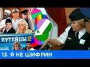 Путейцы-2. 13-я серия. Я НЕ ШИФРИН