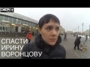 Спасти Ирину Воронцову, волонтёра Новороссии