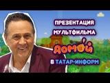 Ренат Ибрагимов и Даниил Фэй в ТАТАР-ИНФОРМ FILMFAY
