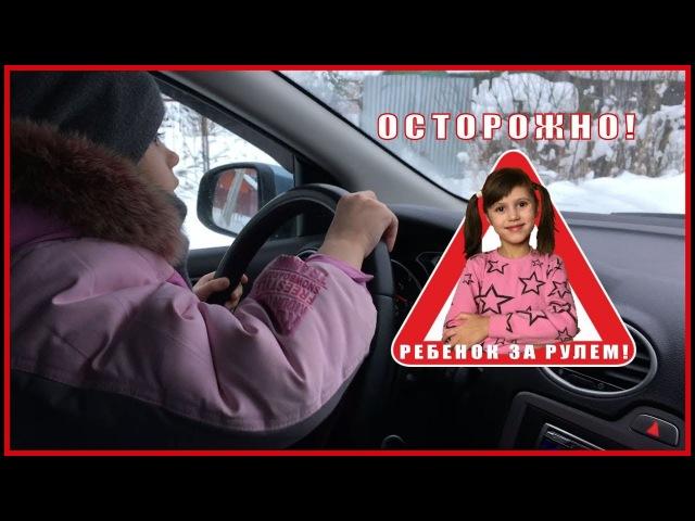 Осторожно! Не повторять! Ребенок за рулем! Caution! Do not repeat! The child is driving!