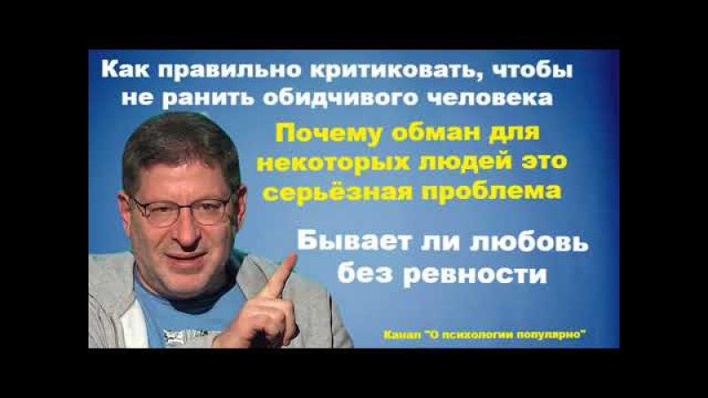 Лабковский - Как правильно критиковать. Почему обман серьезная проблема. Любовь ...