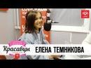 Елена Темникова в гостях у Красавцев Love Radio 7.02.2018
