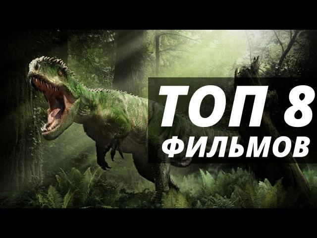 8 Фильмов похожих на Затерянный мир 1999 Фильмы про динозавров и выживание