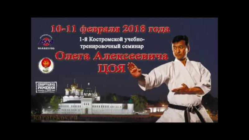 Семинар Олега Цоя в Костроме, 10-11 февраля 2018