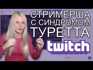 Стримерша с синдромом туретта | Юля Медуза Лучшие моменты со стримов Twitch