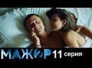 Мажор - Сезон 2 - Серия 11