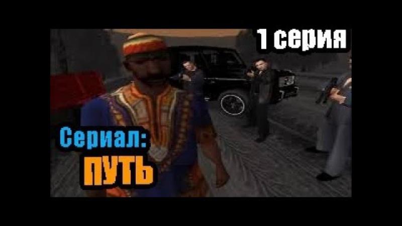Сериал Путь -1 серия - Штурм.   CRMP