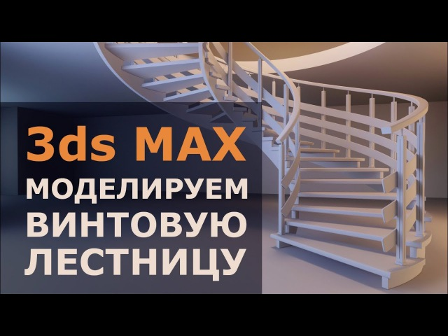 Моделируем винтовую лестницу в 3ds max ловко и без плагинов