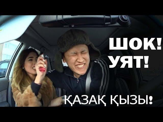 ШОК! Таксист қазақ қызын... | Таксист довел казашку до истерики! Астана пранки