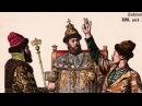 Документальный фильм Святыни Кремля - 2 серия Величие коронаций (2017)