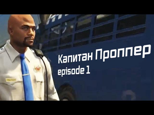 Мэддисон играет в GTA 5 RP / Капитан Проппер - episode 1