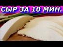 СРОЧНО! Домашний Твердый Сыр за 10 Мин. из Молока время на стекание сыворотки Пальчики оближешь