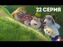 Забавные медвежата / Boonie Cubs • Сезон 1 • Эпизод 22 - Учитель на замену