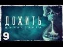 [PS4] Until Dawn 9: Морг.