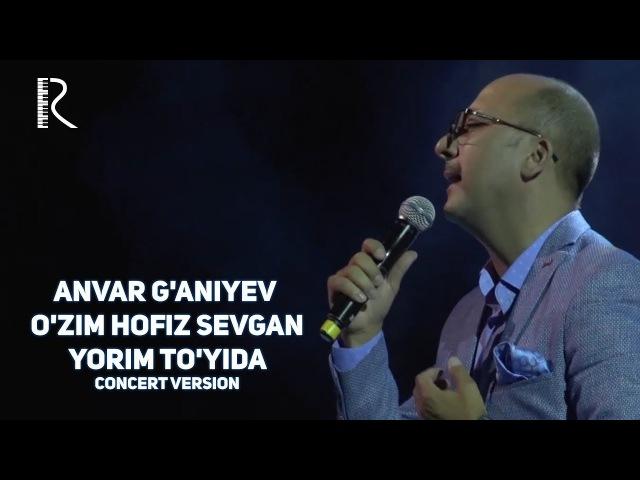 Anvar G'aniyev - O'zim hofiz sevgan yorim to'yida (concert version MUVAD VIDEO)