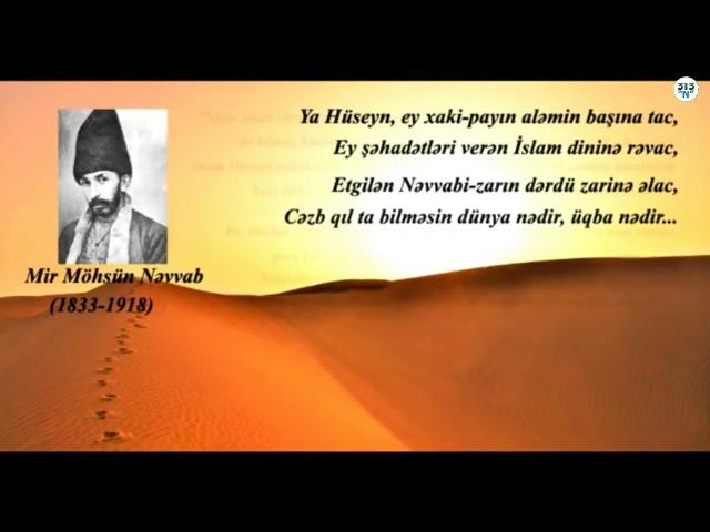 Azərbaycan dahilərinin Kərbəla hadisəsi haqqında söylədikləri