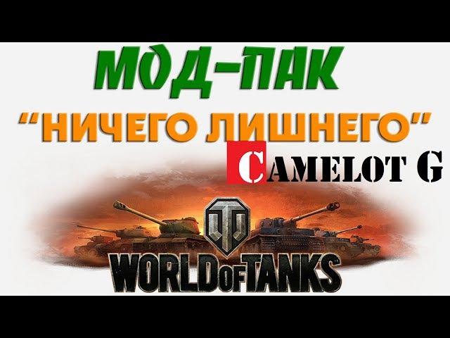 Супер читы для World of Tanks! Как правильно установить модпак modpack WOT. Camelot G обзор гайд.