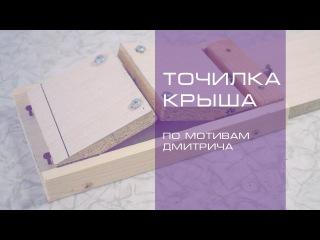Заточка ножа.  Точилка типа Крыша от Дмитрича своими руками. pfnjxrf yj;f.  njxbkrf nbgf rhsif jn lvbnhbxf cdjbvb herfvb.