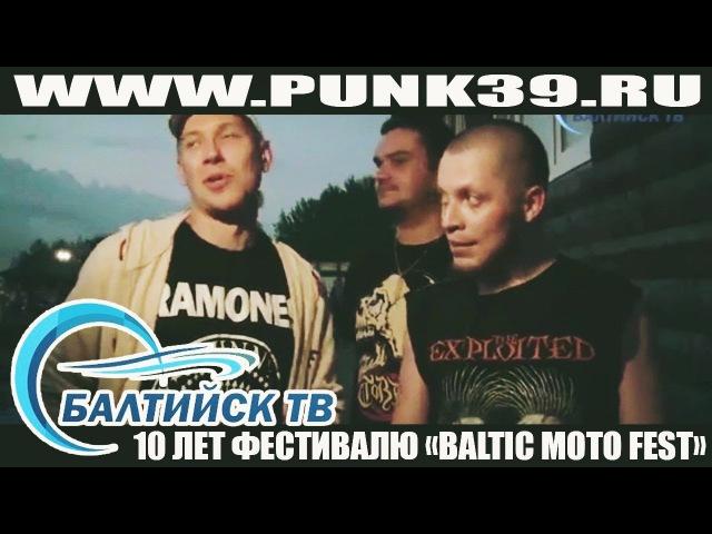 Балтийск ТВ / Индульгенция / Baltic moto fest 19.08.2017