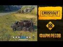 Как фармить ресурсы в Crossout собираем крутую машину для получения опыта и ресурсо...