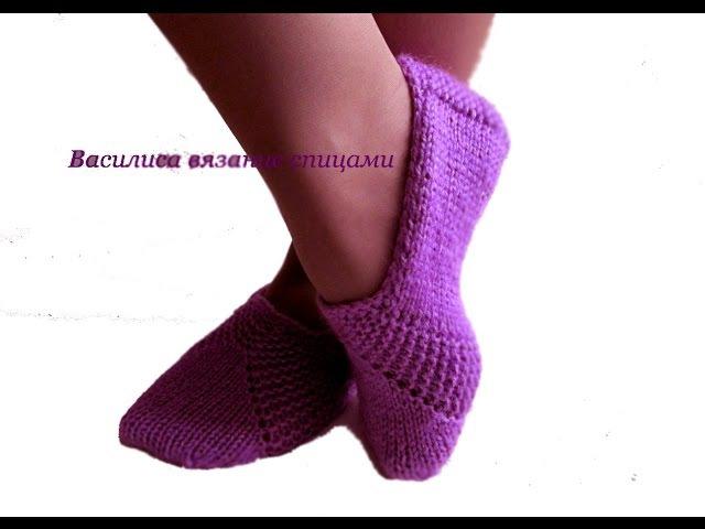 Тапочки носки спицами для взрослых Василиса
