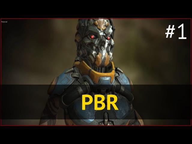 PBR: Физически корректный рендеринг — сравнение Metallic Roughness и Specular Glossiness