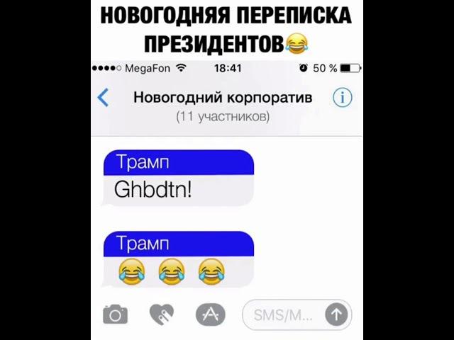 Новогодняя переписка президентов (Путин администратор)