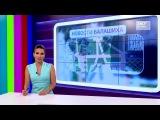 НОВОСТИ 360 БАЛАШИХА 02.08.2017