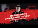НОВЫЙ БАТЛ ГНОЙНОГО. Стрижка ANTIHYPE. Feat с Киркоровым [NR]