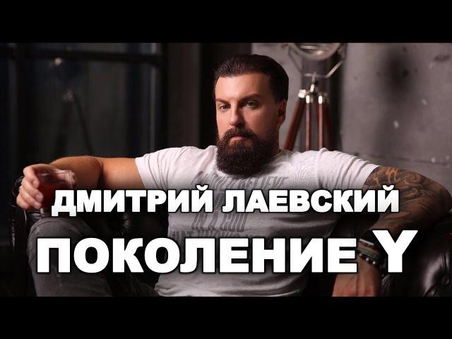 МБС Т8 Дмитрий Лаевский ПОКОЛЕНИЕ Y (VILAVI TAYGA8)