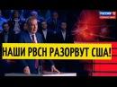 Способна ли Россия уничтожить армию США Дмитрий Рогозин о ВПК России Сатана, Т-14 Армата, Миг29