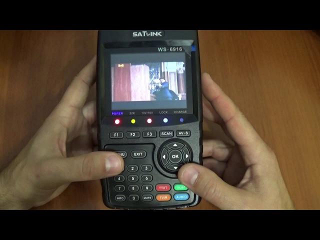 Идеальный прибор для настройки спутниковых антенн Satlink WS-6916