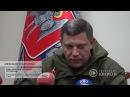 Глава ДНР о внешнеполитических отношениях с ЛНР. 15.12.2017, От первого лица