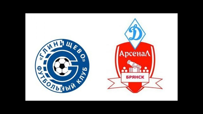 ФК Глинищево Глинищево - ФК АрсенаЛ - Динамо Брянск
