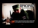Трейлер к документальному фильму о батальоне Призрак